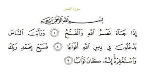 En Nasr na arapskom